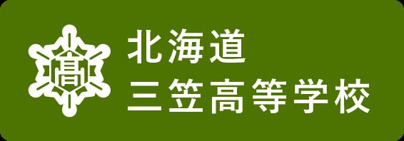 北海道三笠高等学校
